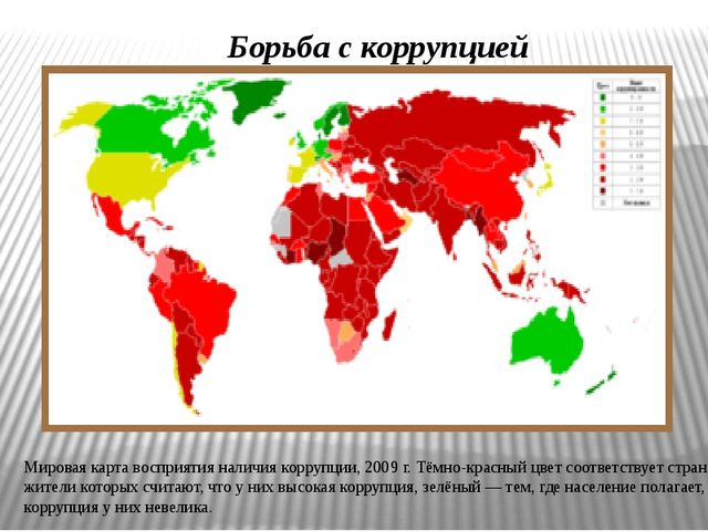 Борьба с коррупцией Мировая карта восприятия наличия коррупции, 2009 г. Тёмн...