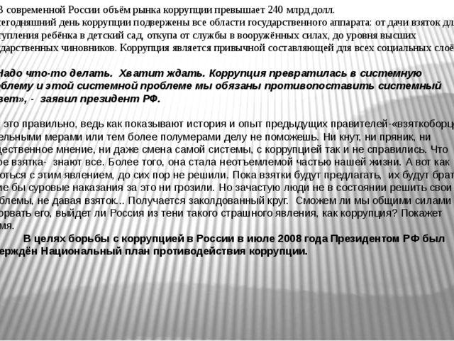 В современной России объём рынка коррупции превышает 240 млрд долл. На сегод...