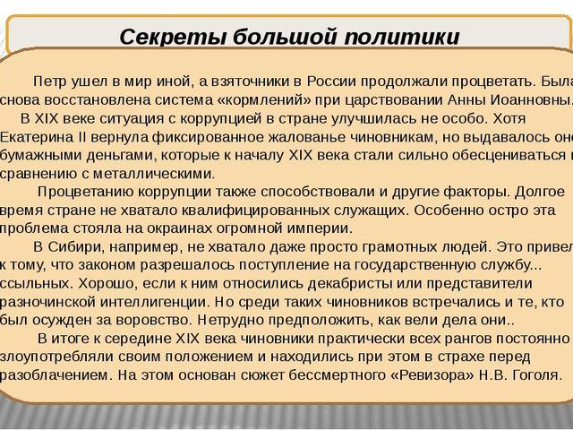 Секреты большой политики Петр ушел в мир иной, а взяточники в России продолжа...