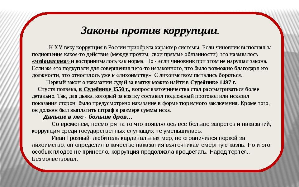 Законы против коррупции. К XV веку коррупция в России приобрела характер сис...