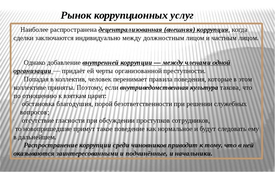 Рынок коррупционных услуг Наиболее распространена децентрализованная (внешня...