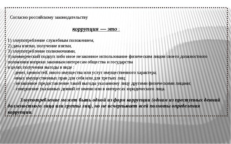 Согласно российскому законодательству коррупция — это : 1) злоупотребление с...