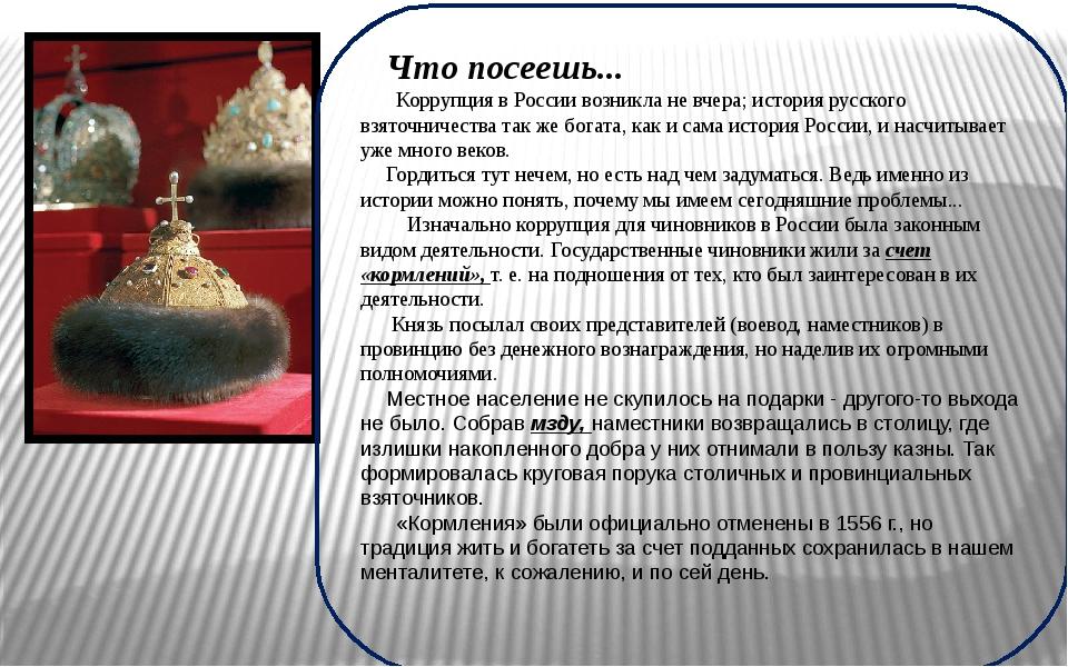 Что посеешь... Коррупция в России возникла не вчера; история русского взяточ...