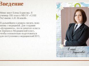 Введение Меня зовут Елена Борисова. Я ученица 10Б класса МБОУ «СОШ №2 имени А