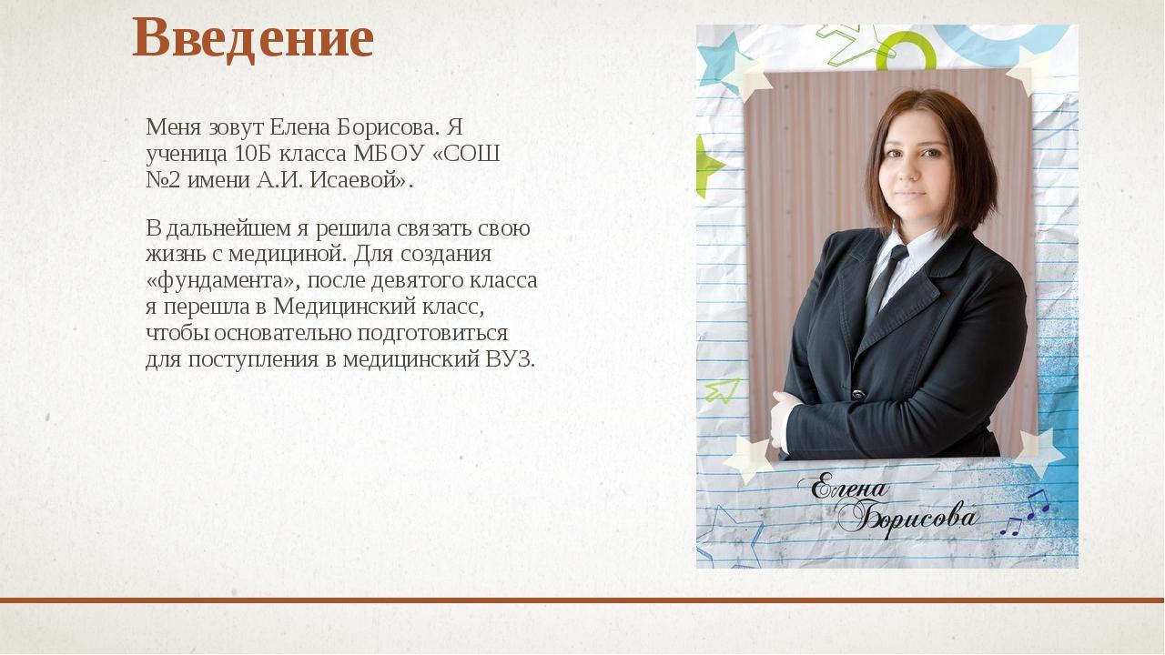 Введение Меня зовут Елена Борисова. Я ученица 10Б класса МБОУ «СОШ №2 имени А...