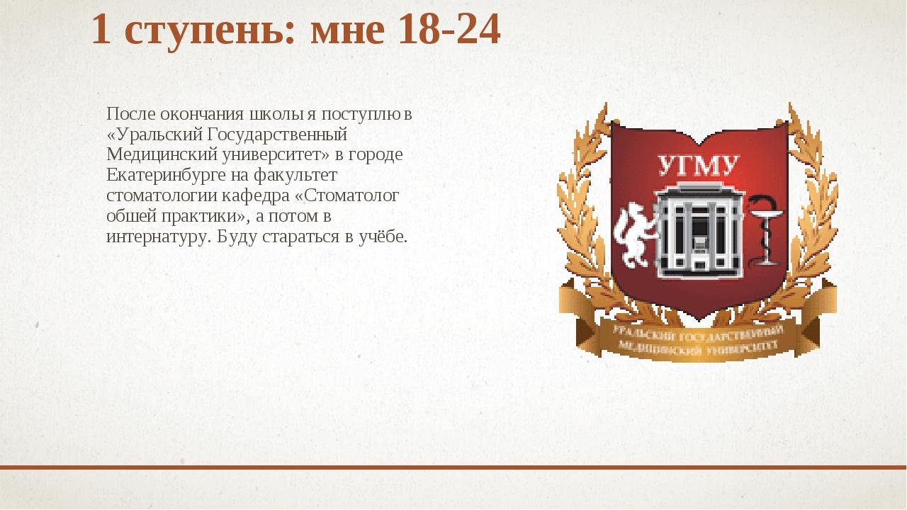 1 ступень: мне 18-24 После окончания школы я поступлю в «Уральский Государств...