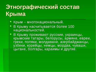 Этнографический состав Крыма Крым – многонациональный. В Крыму насчитывается