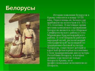 Белорусы История появления белорусов в Крыму относится к концу XVIII века.