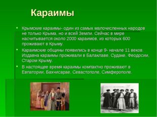 Караимы Крымские караимы- один из самых малочисленных народов не только Крым