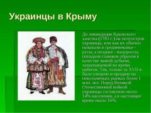 Украинцы в Крыму До ликвидации Крымского ханства (1783 г.) на полуостров укр