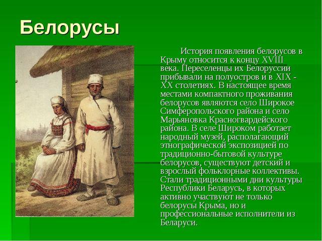 Белорусы История появления белорусов в Крыму относится к концу XVIII века....
