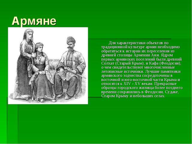 Армяне  Для характеристики объектов по традиционной культуре армян необходим...