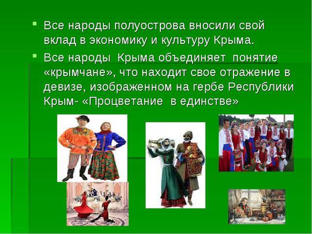Все народы полуострова вносили свой вклад в экономику и культуру Крыма. Все н...