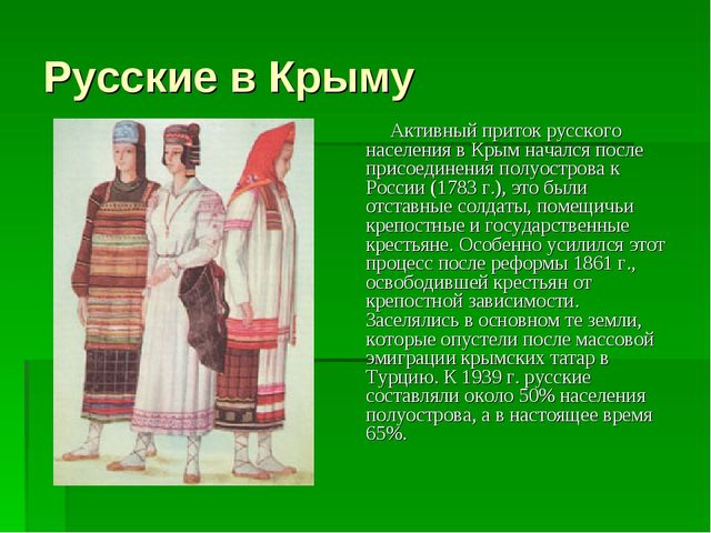 Русские в Крыму  Активный приток русского населения в Крым начался после при...