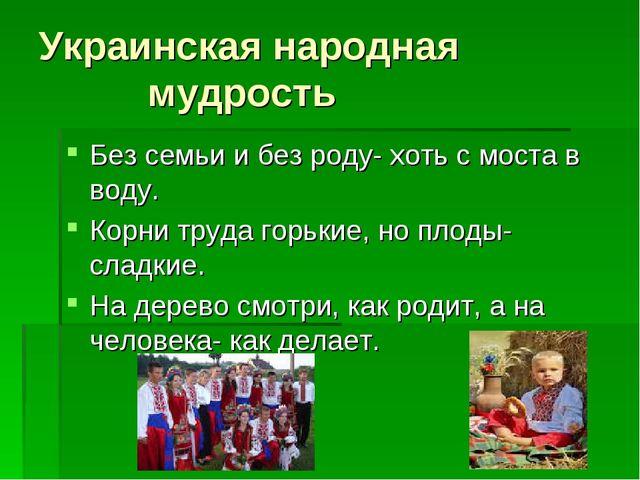Украинская народная мудрость Без семьи и без роду- хоть с моста в воду. Корни...