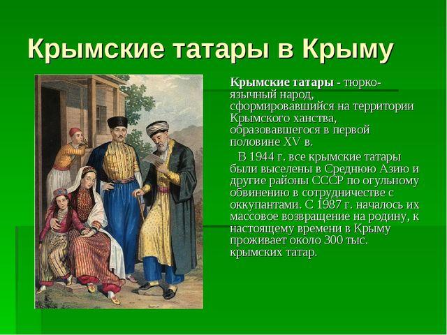 Крымские татары в Крыму Крымские татары - тюрко-язычный народ, сформировавши...