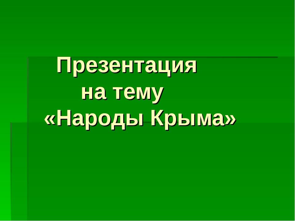Презентация на тему «Народы Крыма»