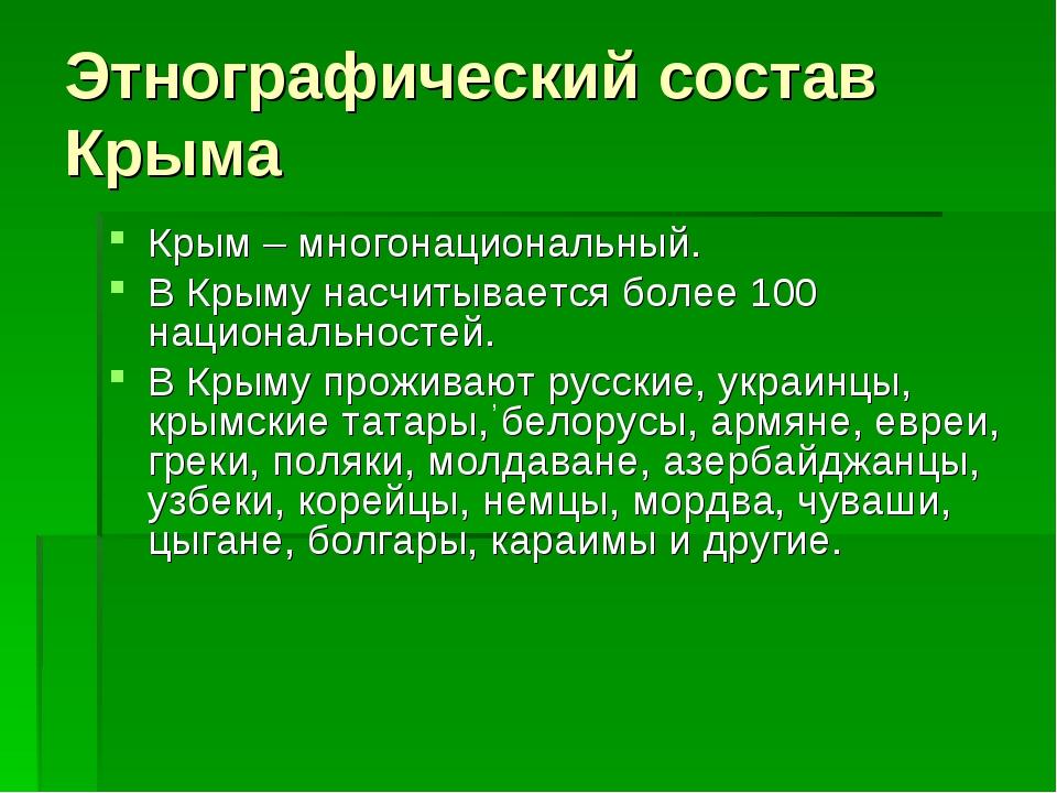 Этнографический состав Крыма Крым – многонациональный. В Крыму насчитывается...