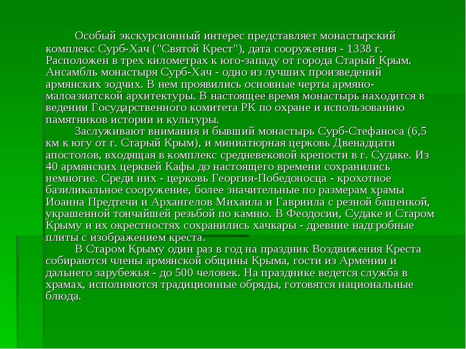 """Особый экскурсионный интерес представляет монастырский комплекс Сурб-Хач (""""..."""
