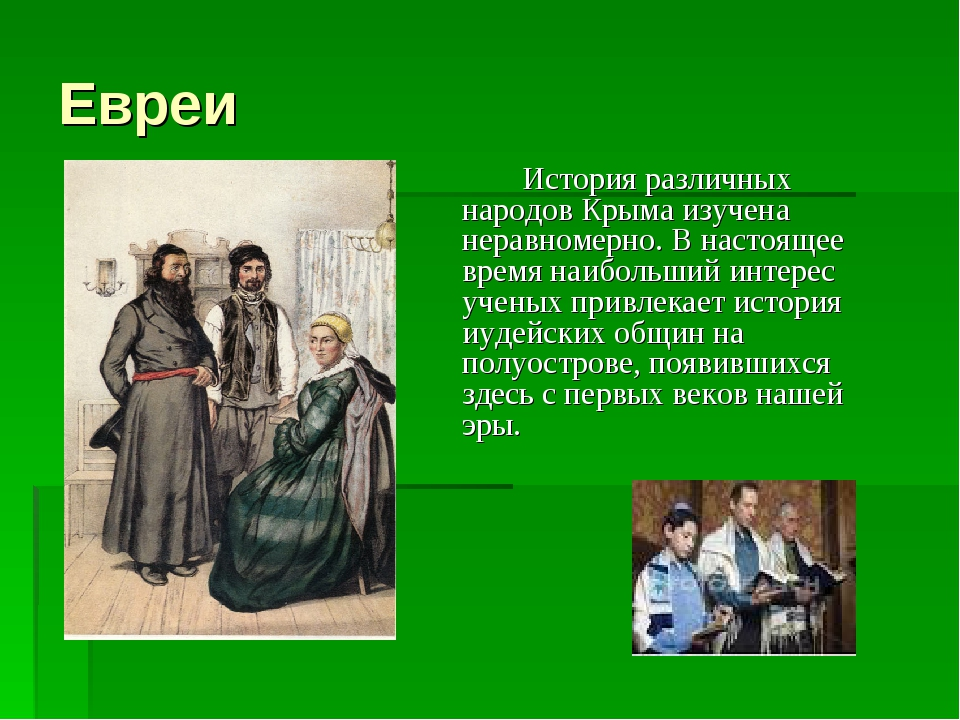 Евреи История различных народов Крыма изучена неравномерно. В настоящее вре...