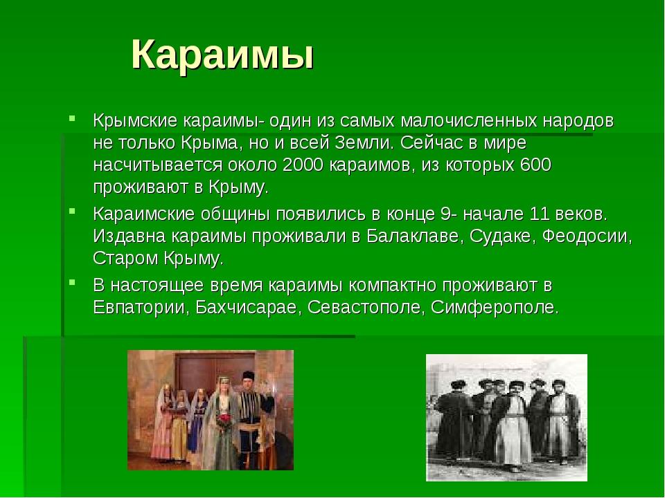 Караимы Крымские караимы- один из самых малочисленных народов не только Крым...