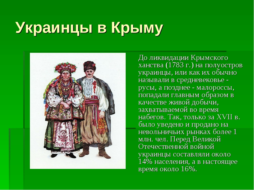 Украинцы в Крыму До ликвидации Крымского ханства (1783 г.) на полуостров укр...