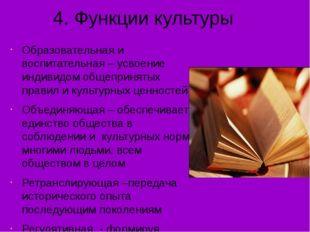 4. Функции культуры Образовательная и воспитательная – усвоение индивидом общ