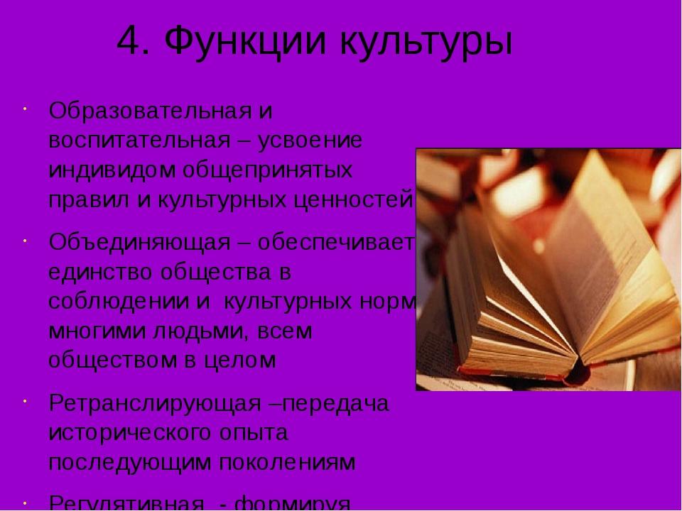 4. Функции культуры Образовательная и воспитательная – усвоение индивидом общ...