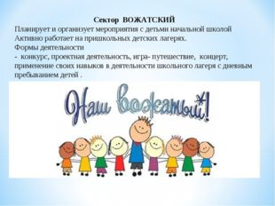 Сектор ВОЖАТСКИЙ Планирует и организует мероприятия с детьми начальной школой