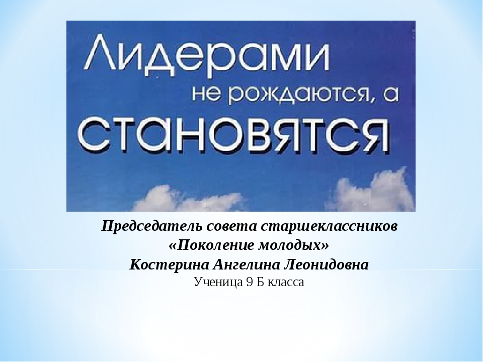 Председатель совета старшеклассников «Поколение молодых» Костерина Ангелина Л...