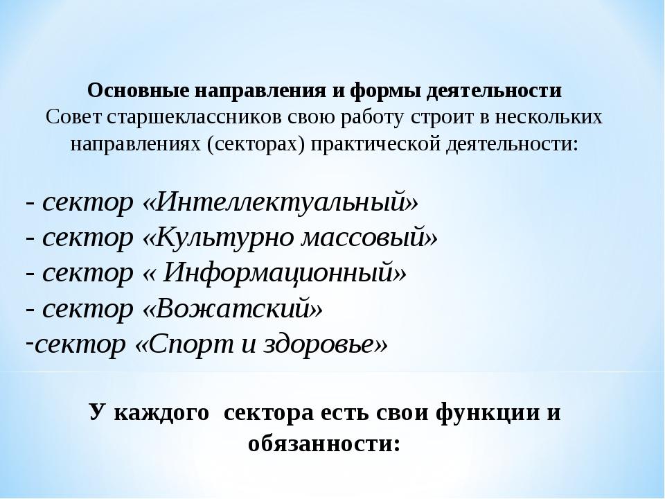 Основные направления и формы деятельности Совет старшеклассников свою работу...