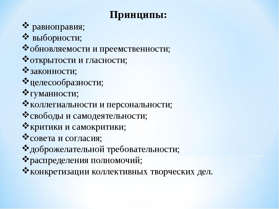 Принципы: равноправия; выборности; обновляемости и преемственности; открытост...