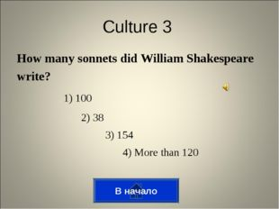 How many sonnets did William Shakespeare write? В начало Culture 3 1) 100 2)