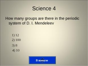 How many groups are there in the periodic system of D. I. Mendeleev В начало