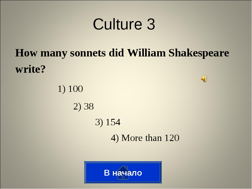 How many sonnets did William Shakespeare write? В начало Culture 3 1) 100 2)...