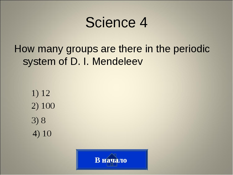 How many groups are there in the periodic system of D. I. Mendeleev В начало...