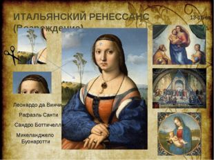 ИТАЛЬЯНСКИЙ РЕНЕССАНС (Возрождение) Леонардо да Винчи Рафаэль Санти Сандро Бо