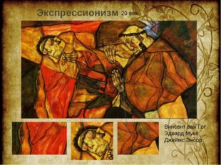 Экспрессионизм 20 век Винсент ван Гог Эдвард Мунк Джеймс Энсор