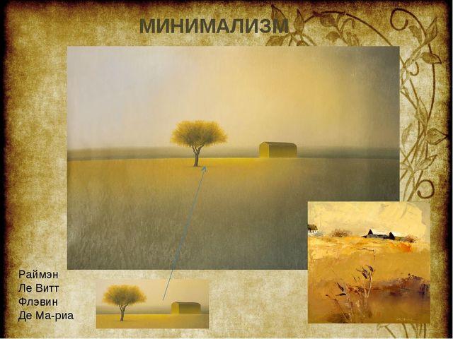 Раймэн Ле Витт Флэвин Де Ма-риа МИНИМАЛИЗМ