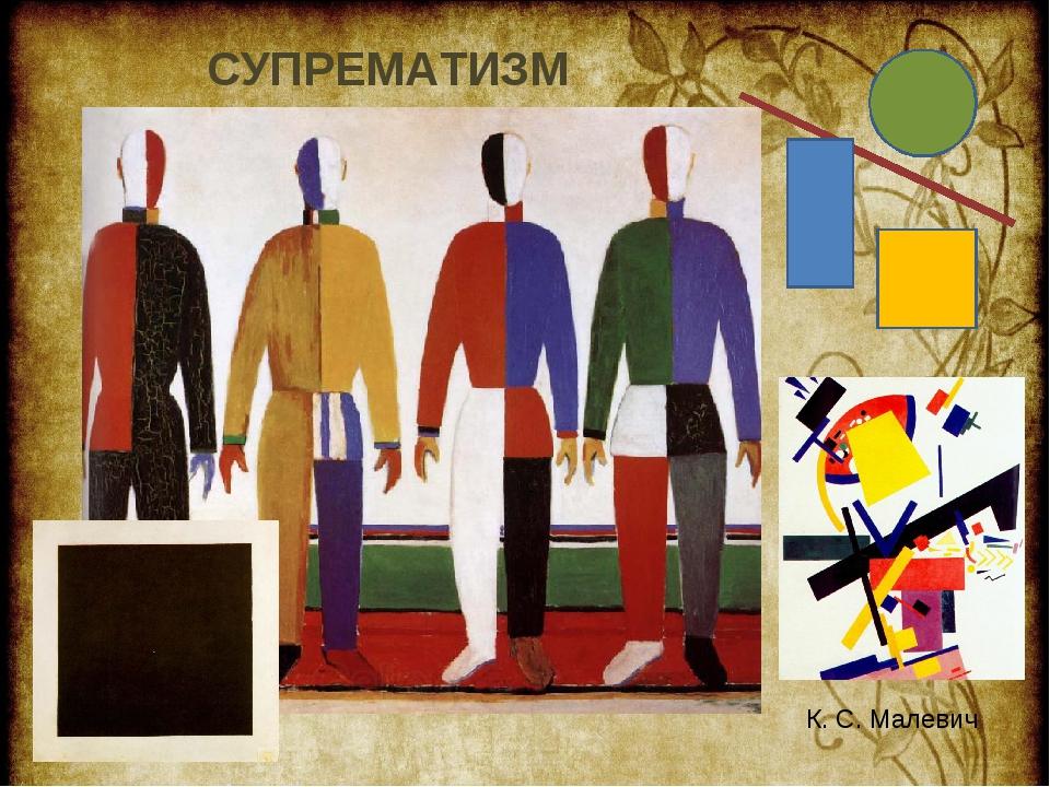 СУПРЕМАТИЗМ К.С.Малевич