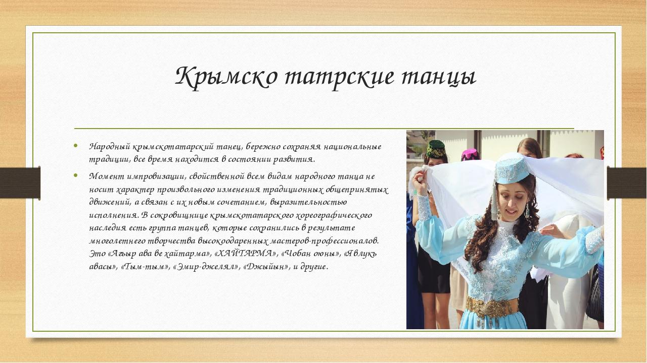 Крымско татрские танцы Народный крымскотатарский танец, бережно сохраняя наци...