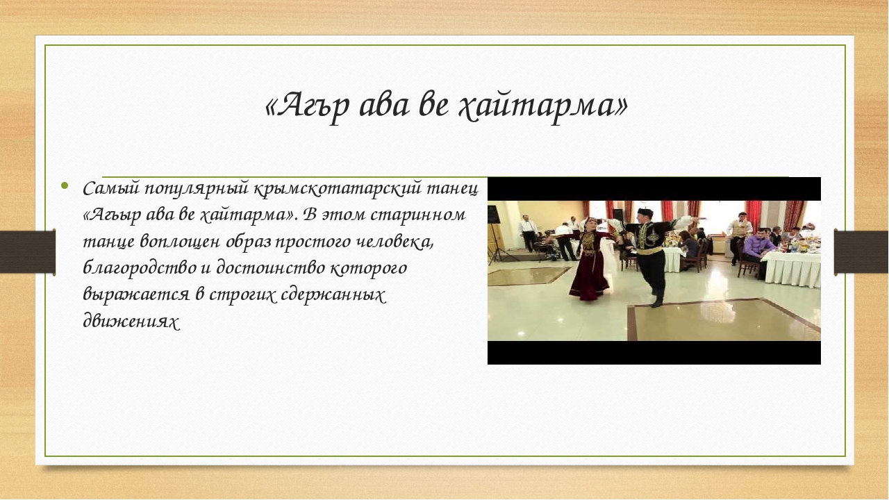 «Агър ава ве хайтарма» Самый популярный крымскотатарский танец «Агъыр ава ве...