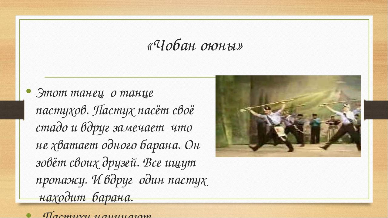 «Чобан оюны» Этот танец о танце пастухов. Пастух пасёт своё стадо и вдруг зам...