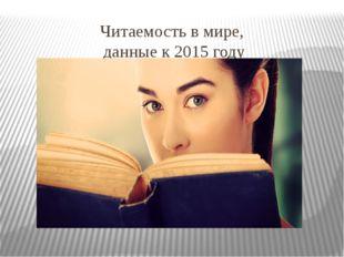 Читаемость в мире, данные к 2015 году