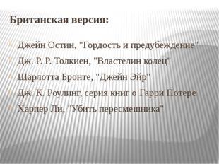"""Британская версия: Джейн Остин, """"Гордость и предубеждение"""" Дж. Р. Р. Толкиен,"""