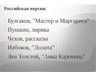 """Российская версия: Булгаков, """"Мастер и Маргарита"""" Пушкин, лирика Чехов, расск"""