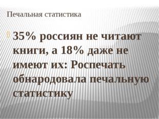 Печальная статистика 35% россиян не читают книги, а 18% даже не имеют их: Рос