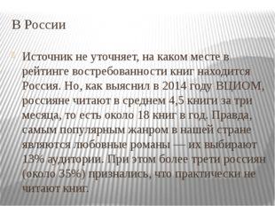 В России Источник не уточняет, на каком месте в рейтинге востребованности кни