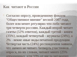 """Как читают в России Cогласно опросу, проведенному фондом """"Общественное мнение"""