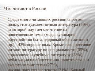 Что читают в России Среди много читающих россиян спросом пользуется художеств